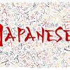 Difference between Hiragana and Katakana in Japanese Language