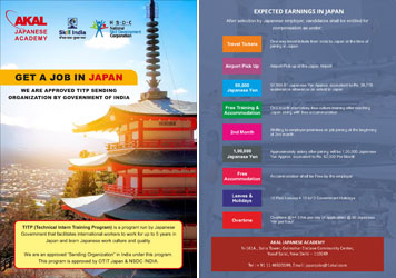 Download Brochure – TITP Program Japan